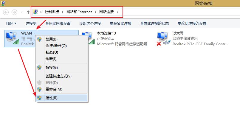 设置当网络属性.png