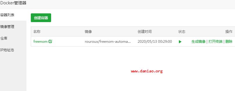 宝塔面板docker部署freenom免费域名自动续期教程(freenom-automatic-renewal)